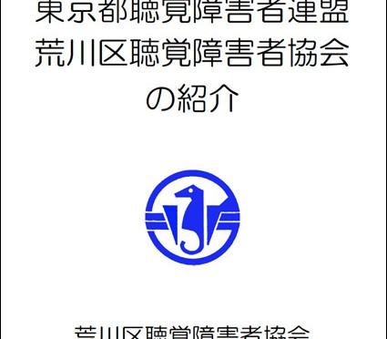 協会の活動内容や会則を紹介しています。