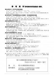関連団体01