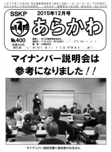 ろう協新聞12月号モノクロ