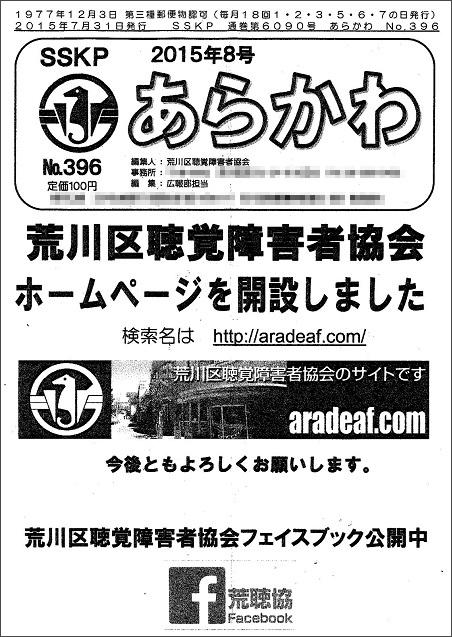 新聞08表紙