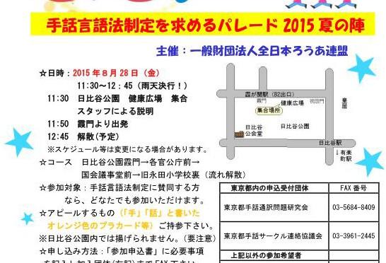 8月28日(金)「手話言語法パレード」に参加しましょう。
