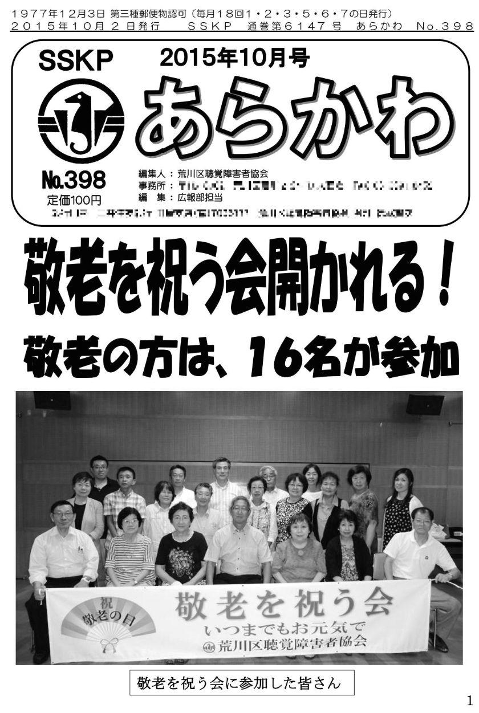 ろう協新聞10月号