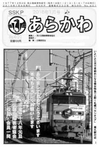 ろう協新聞1月号表紙mc