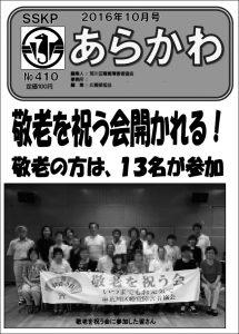 ろう協新聞10月号表紙