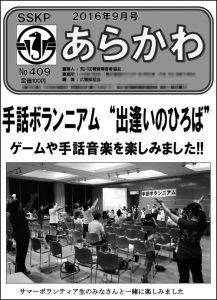 ろう協新聞9月号