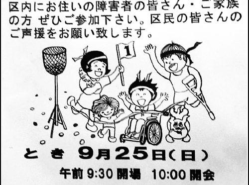 9月25日(日)は第37回障害者大運動会です。ふるってご参加ください。