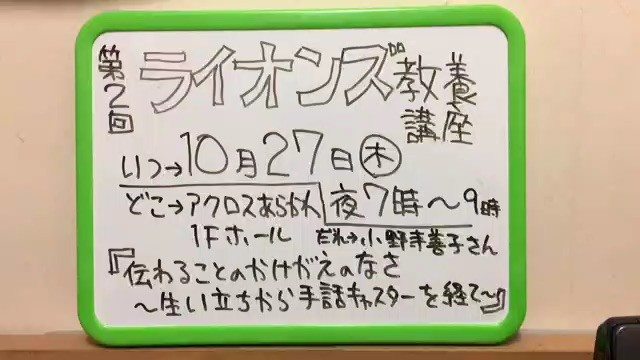 『ライオンズ教養講座』は10月27日。講師は手話ニュースのキャスター、小野寺善子さんです。