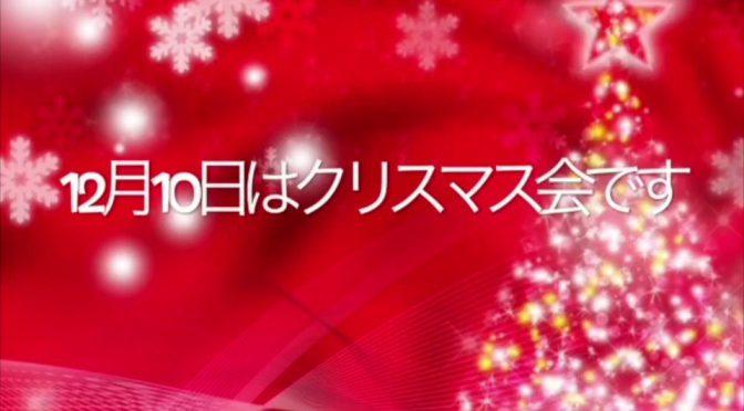 今年も楽しいクリスマス会を開きます。12月10日、午後2時からです。お楽しみに!