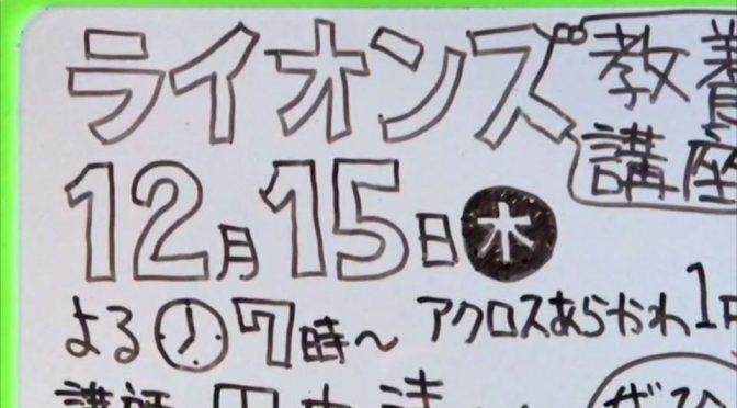 『ライオンズ教養講座』12月15日(木)夜7時からです。田中 清さんをお迎えします。どうぞご参加ください。