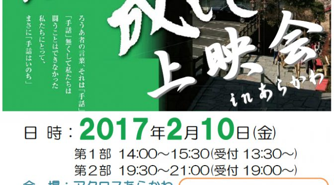 2月10日(金)『段また段を成して』上映会。