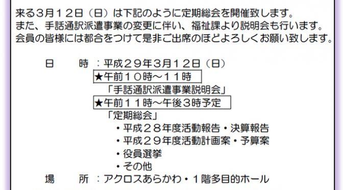 3月12日(日)は定期総会です。新・手話通訳派遣事業についての説明もあります。