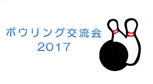 『ボウリング交流会2017』を開催します。お申し込みはお早めに!