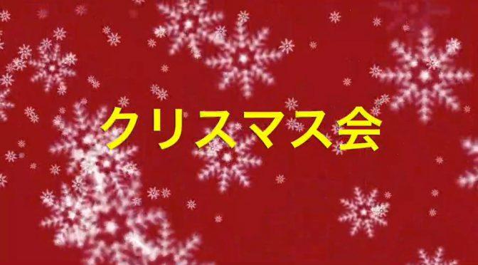 12月10日は「クリスマス会」です。プレゼント交換もおこないます。お楽しみに!