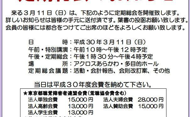 3月11日(日)に定期総会を開催いたします。