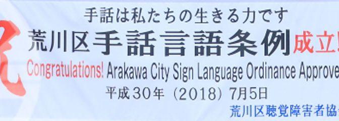 『荒川区手話言語条例』が7月17日に公布されました。この日は荒川区聴覚障害者協会の創立記念日でもあります。