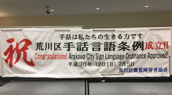 「荒川区手話言語条例制定記念祝賀会」を開催しました。