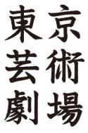 東京芸術劇場 字幕付演劇公演のご案内