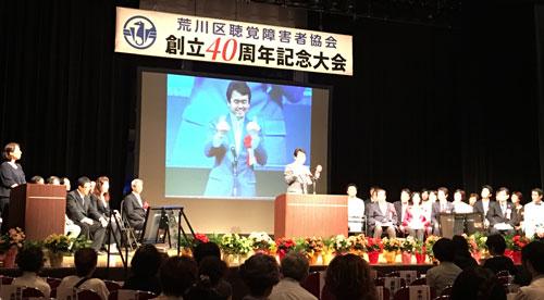創立40周年記念大会が開催されました。