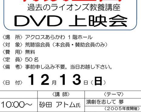 過去のライオンズ教養講座DVD上映会【12/13】