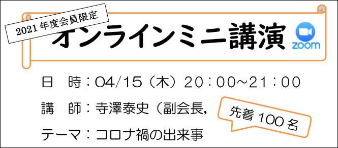 【終了】オンラインミニ講演会