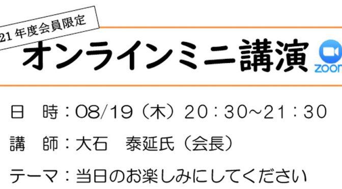 【終了】オンラインミニ講演会〈第5回〉