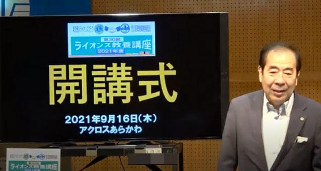 「ライオンズ教養講座」開講式をYouTube配信中です。
