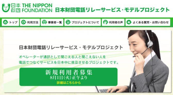電話リレー日本財団サイト