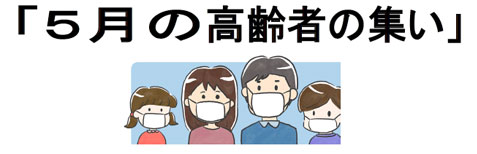 【終了】5月の高齢者の集い