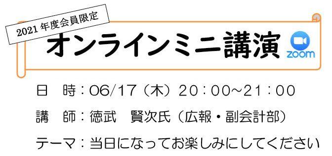 【終了】オンラインミニ講演会〈第3回〉