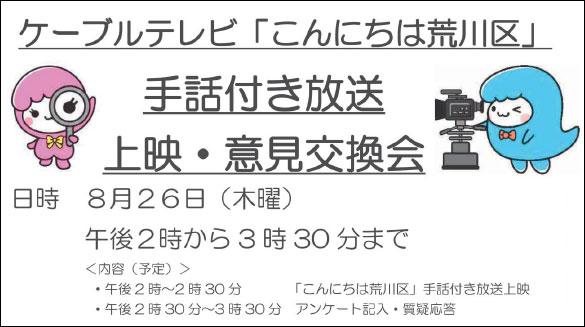 【中止】手話付き放送 上映・意見交換会