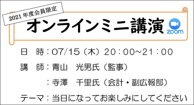 【終了】オンラインミニ講演会〈第4回〉